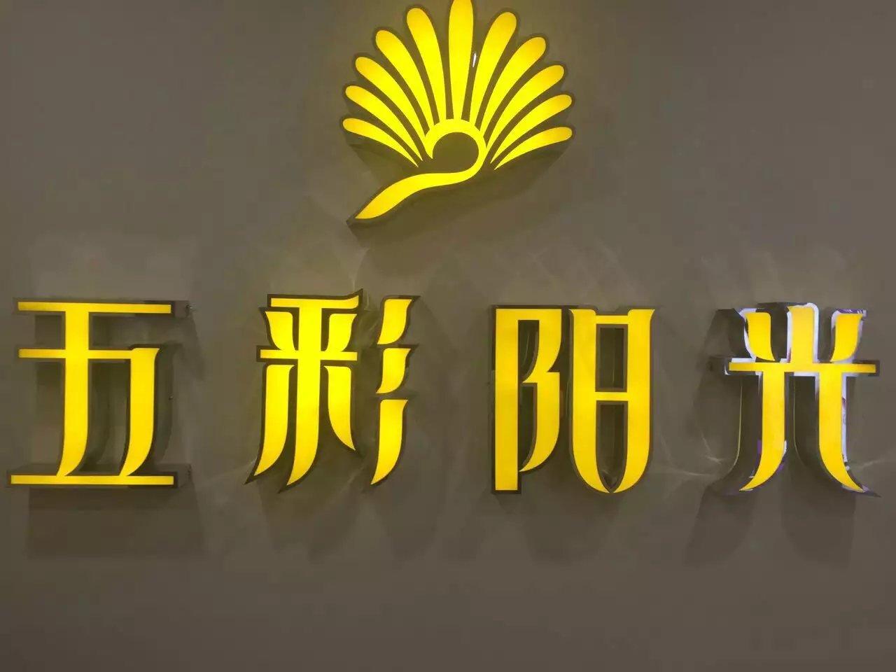 五彩阳光国际控股集团