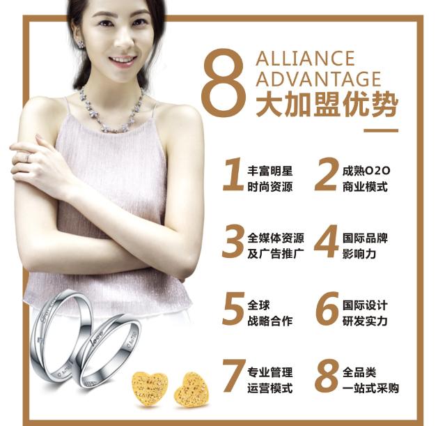 罗曼蒂珠宝加盟费用多少钱_罗曼蒂珠宝加盟电话加盟条件_罗曼蒂珠宝加盟排行榜_3