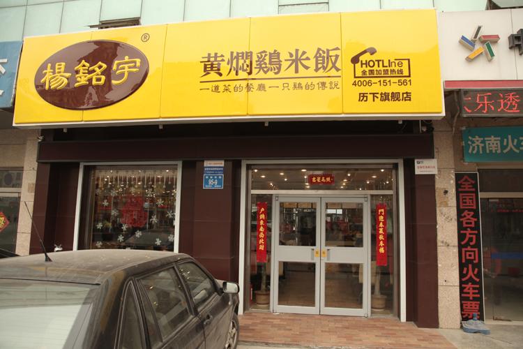杨铭宇黄焖鸡米饭加盟连锁,杨铭宇黄焖鸡米饭加盟条件费用_3
