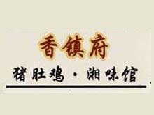 香镇府品牌加盟