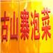 湖南山寨食品有限公司