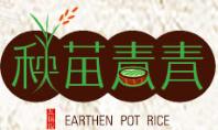 秧苗青青瓦锅饭