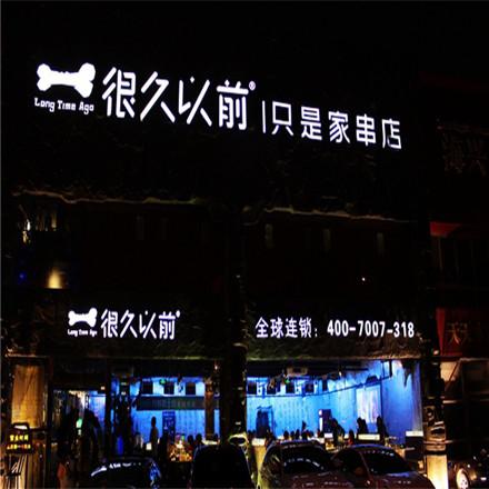 京建鹏达(北京)餐饮管理有限公司