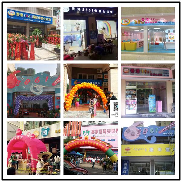 香港3861母婴加盟店,零经验创业的好选择