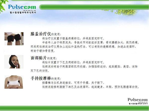 诚招韩国波斯卡健康体验馆全国代理加盟商_4