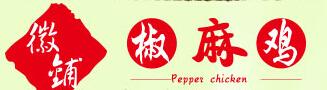 徽铺椒麻鸡