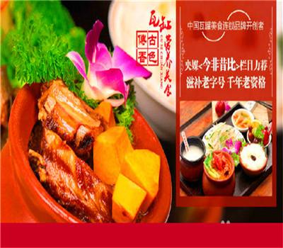 瓦罐小吃加盟总部,瓦罐快餐加盟,中式快餐加盟,养生快餐加盟_2