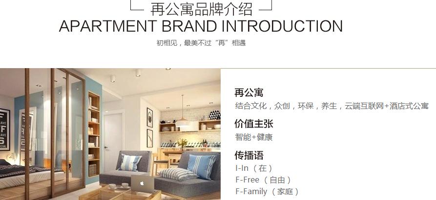 再公寓加盟费用多少钱_加盟再公寓投资多少钱_再公寓加盟电话_5