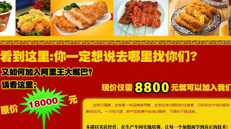 阿里王大嘴巴休闲小吃香炸肉串火爆市场(图)_1