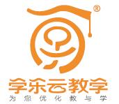 学乐云教学平台