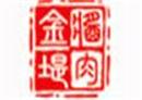 菏泽金堤酱肉制品有限公司