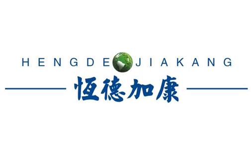 湖南恒德加康药业科技有限公司