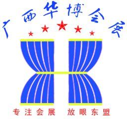 广西华博会展公司