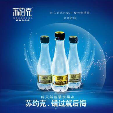 吃完饭马上喝水好吗? 苏打水厂家直销苏打水供应货物苏打水总代促销