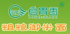 宁夏启胃香餐饮管理有限公司