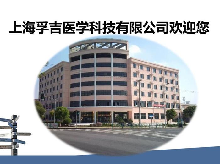 上海孚吉医学科技有限公司是一家集研发、生产、销售为一体的高科技产业集团,销售网络延伸全国。公司的产品