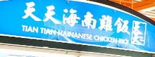 新加坡天天海南鸡饭