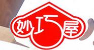 妙巧屋章鱼小丸子餐饮公司
