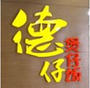 广东省德仔煲仔饭特色小吃