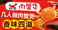 胖嘴肉蟹煲加盟费用多少钱_胖嘴肉蟹煲加盟条件_胖嘴肉蟹煲加盟生意怎么样