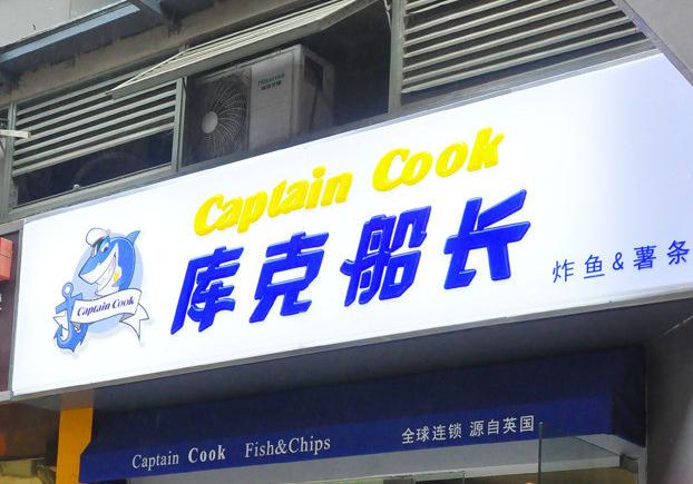 库克船长炸薯条