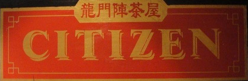 龙门阵茶屋川菜馆