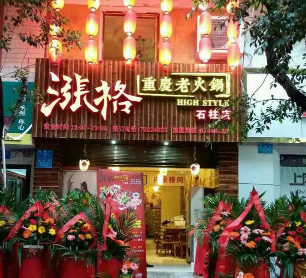 涨格老火锅加盟费用_涨格重庆老火锅店加盟条件_1
