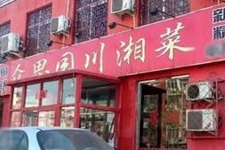 众思园川湘菜