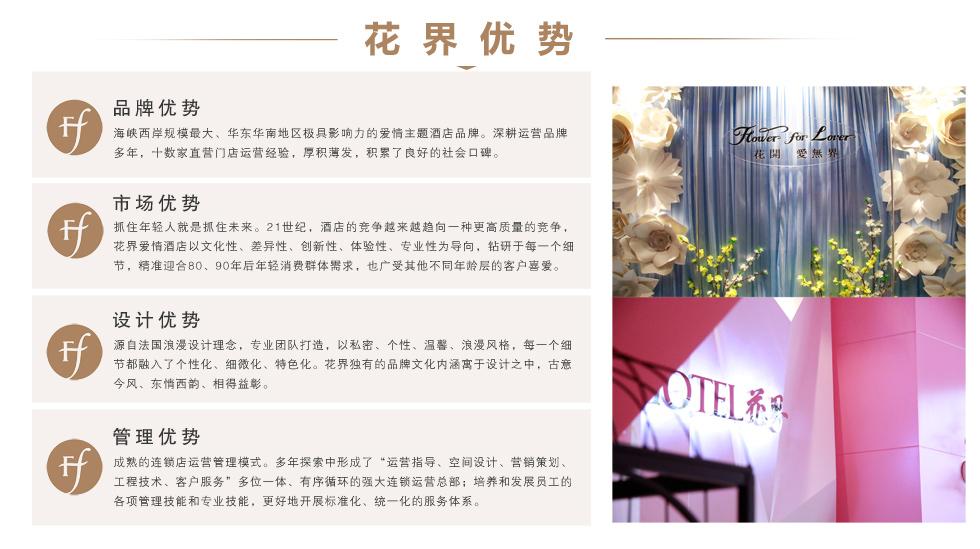 花界爱情酒店加盟费多少钱,福建花界酒店加盟连锁_7