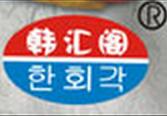 韩汇阁水晶烤肉