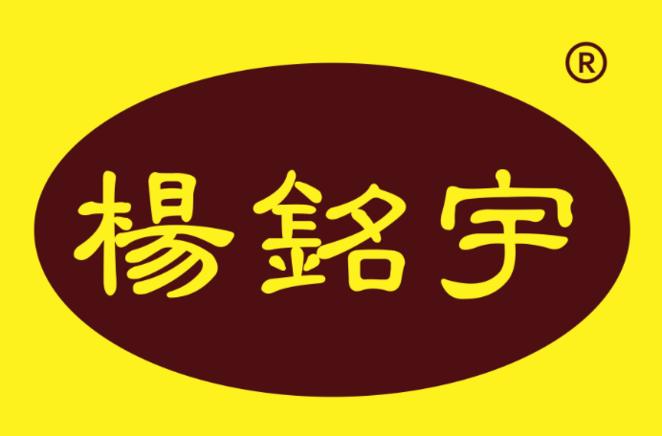 杨铭宇黄焖鸡米饭快餐