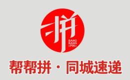 柳州市帮帮拼网络科技有限责任公司