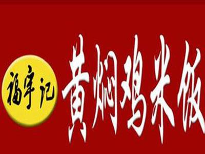 福宇记黄焖鸡加盟