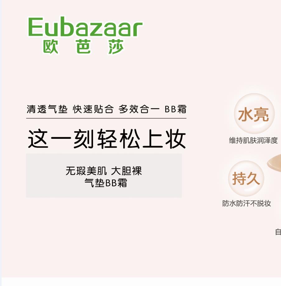 广州欧汝莎化妆品有限公司