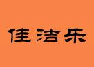 郑州市佳洁乐抛光砖清洁保养公司