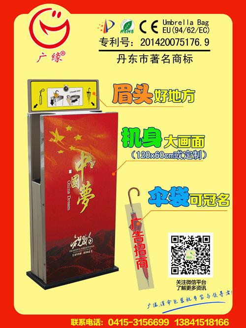 新型广告媒体 广缘湿伞包装机 CCTV2获奖新产品诚招代理商