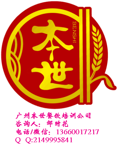 广州本世小吃培训