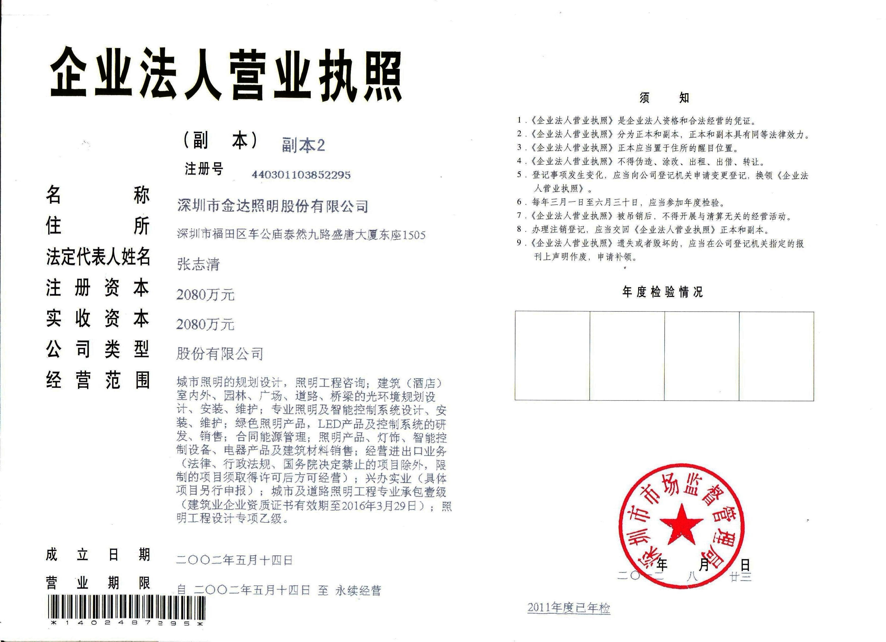 深圳市金达照明股份有限公司