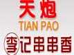 重庆天炮餐饮管理有限公司