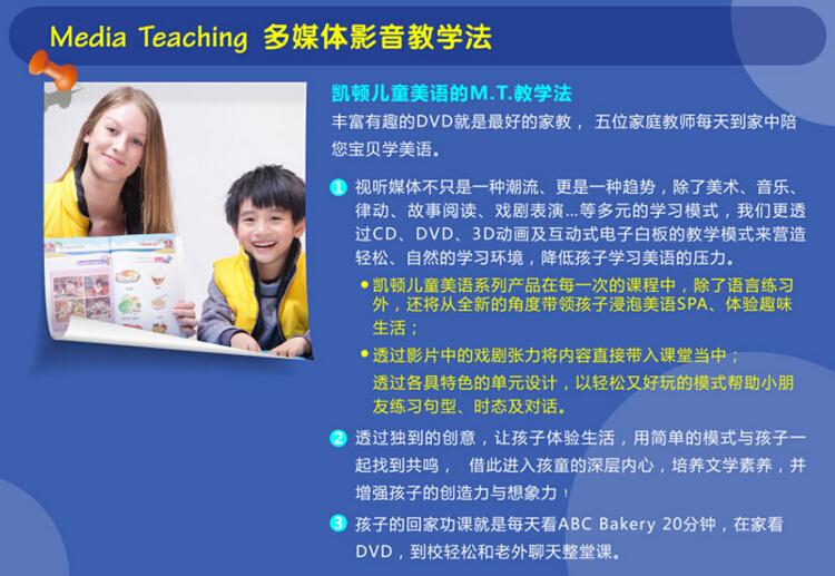 凯顿儿童美语招商加盟,凯顿儿童美语加盟条件_4