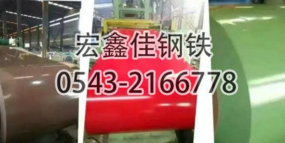 山东省博兴县宏鑫佳钢铁有限公司