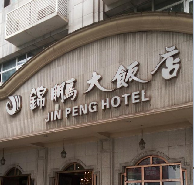 锦鹏大饭店