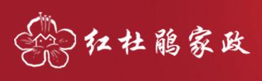江西省红杜鹃家政服务有限公司