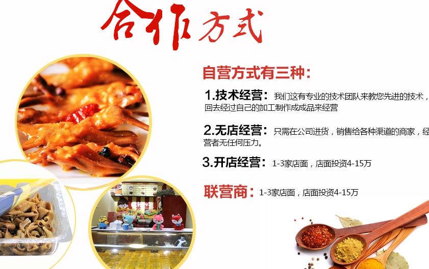 麻辣秘笈卤味食品加盟代理_麻辣秘笈卤味食品加盟条件费用_8