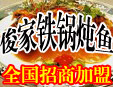 俊家铁锅炖鱼