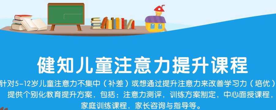 健知儿童注意力加盟费用,健知儿童注意力招商加盟条件_5