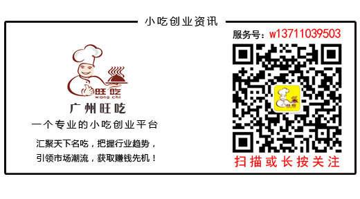广州旺吃四川麻辣烫小吃技术培训学校先试吃后学_3