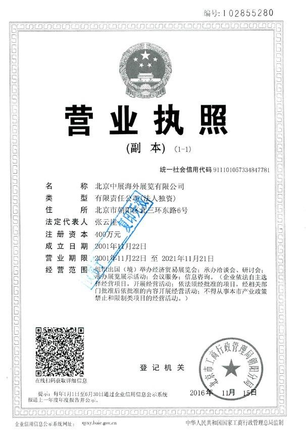 北京中占海外展览有限公司