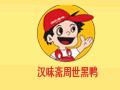 武汉一品汉味餐饮管理有限公司
