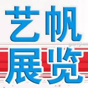 广 州市艺帆展览服务有限公司